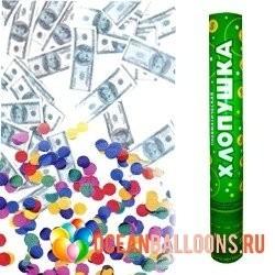 Пневмохлопушка 40см доллары и конфетти.