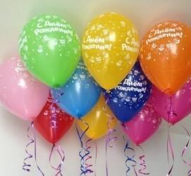 Шар «С Днем Рождения!»