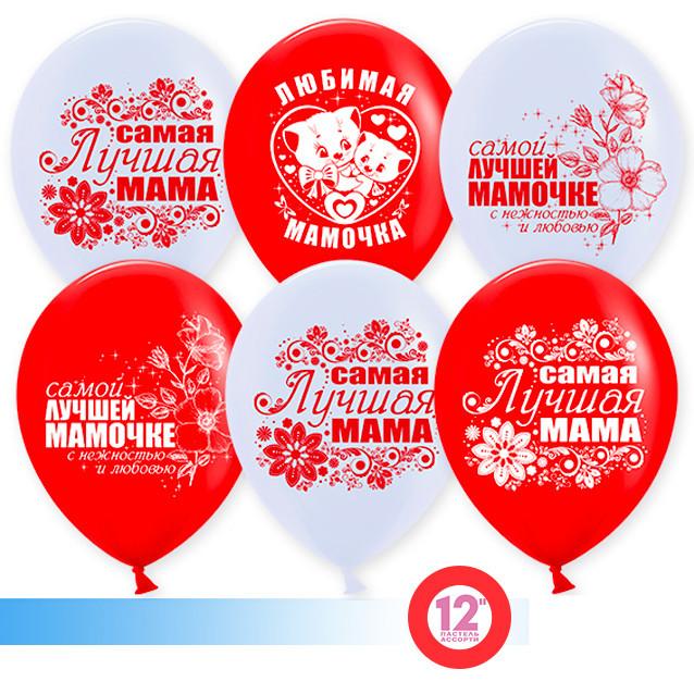Воздушные шарики с надписью «Самая Лучшая Мама»