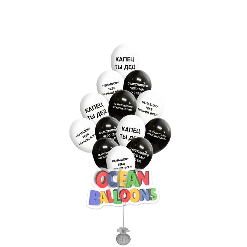 Воздушные шары с оскорблениями