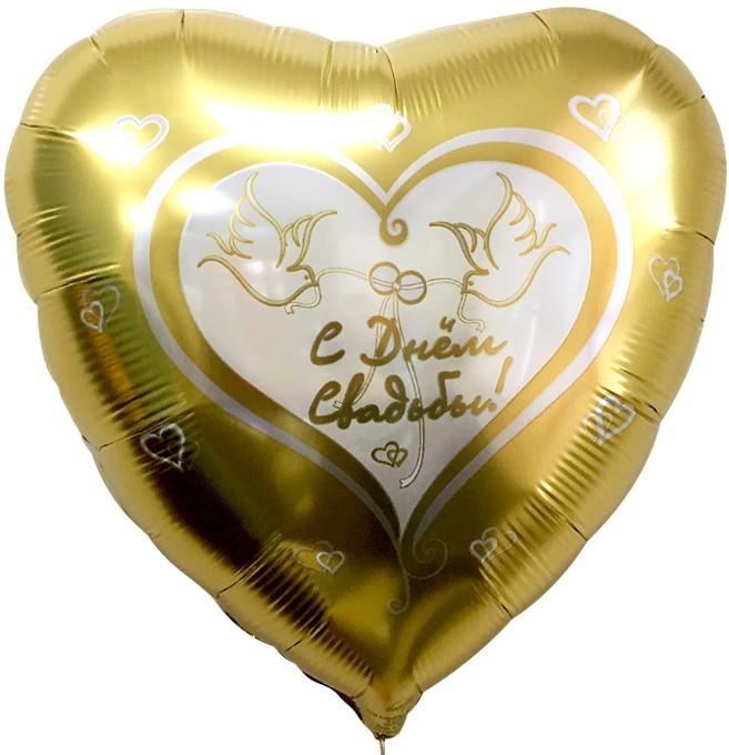 Шар Сердце, С Днем Свадьбы Голуби
