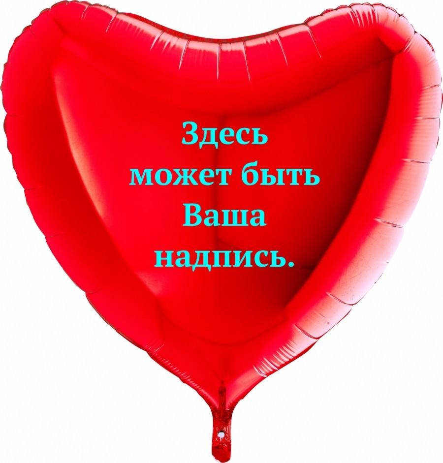 Шар сердца  С индивидуальной надписью