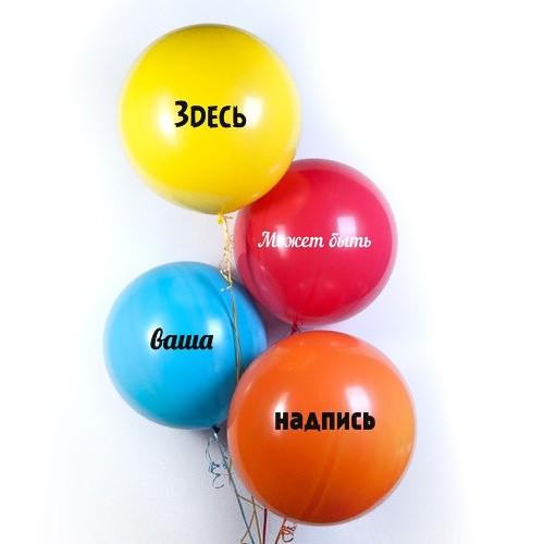Большие шары С индивидуальной надписью
