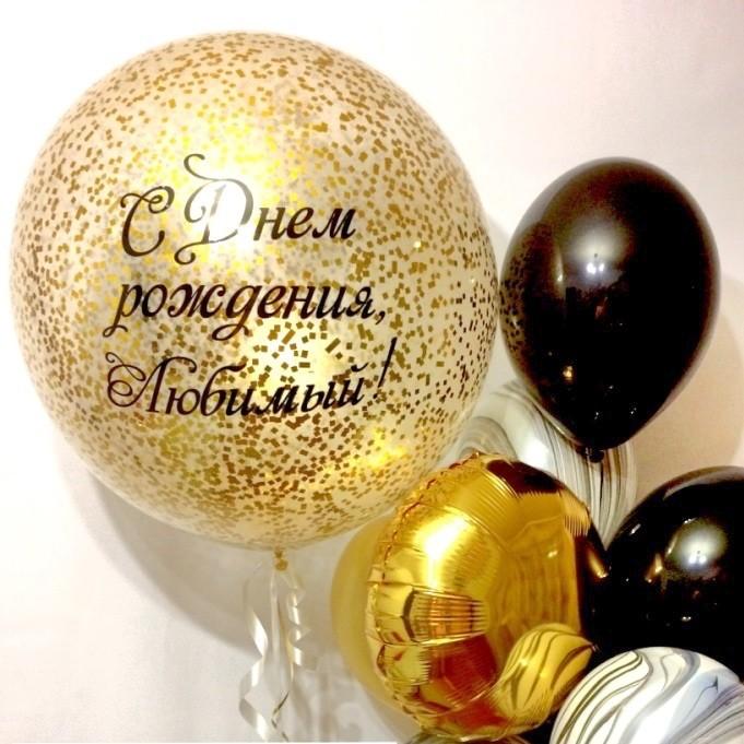Большой шар с конфетти и с индивидуальной надписью