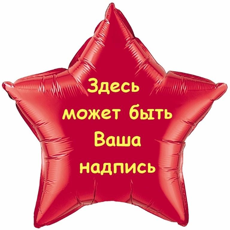 Фольгированный шар звезда  С индивидуальной надписью