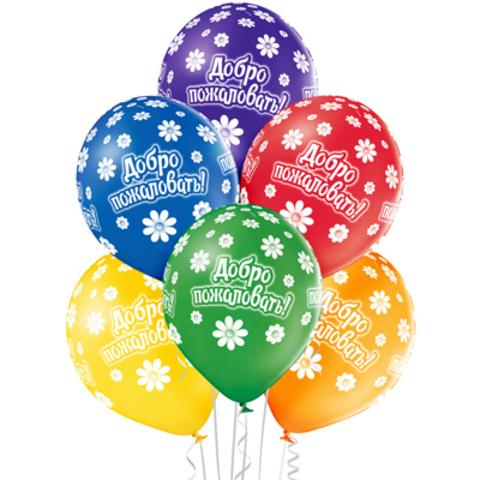 Гелиевые шарики Добро Пожаливоть !