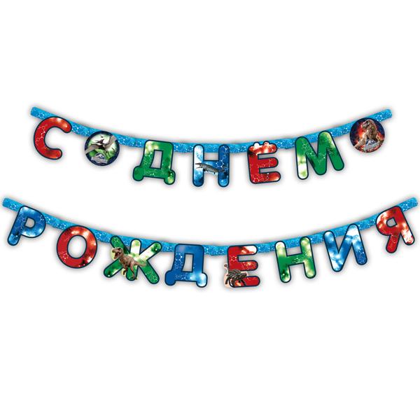 Гирлянда - буквы С днем рождения, Парк Юрского Периода, 250 см.