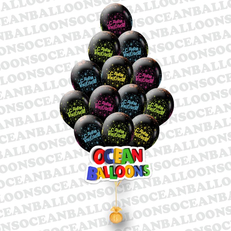 Гелиевые шары С Днем рождения Черный