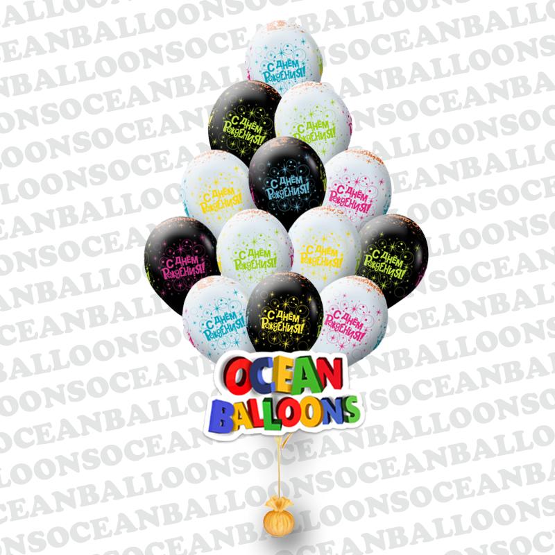 Облако гелиевых шаров С днем рождения  черные и белые