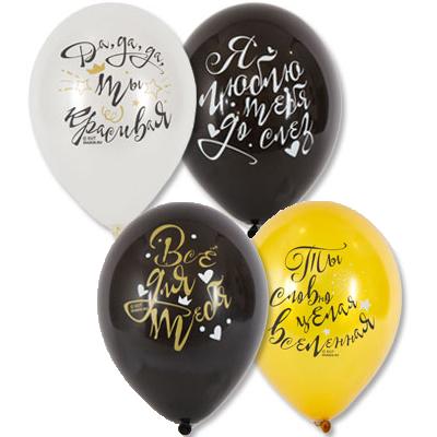 Гелиевые шары с красноречивыми фразами о любви на белом, черном и золотом фоне.