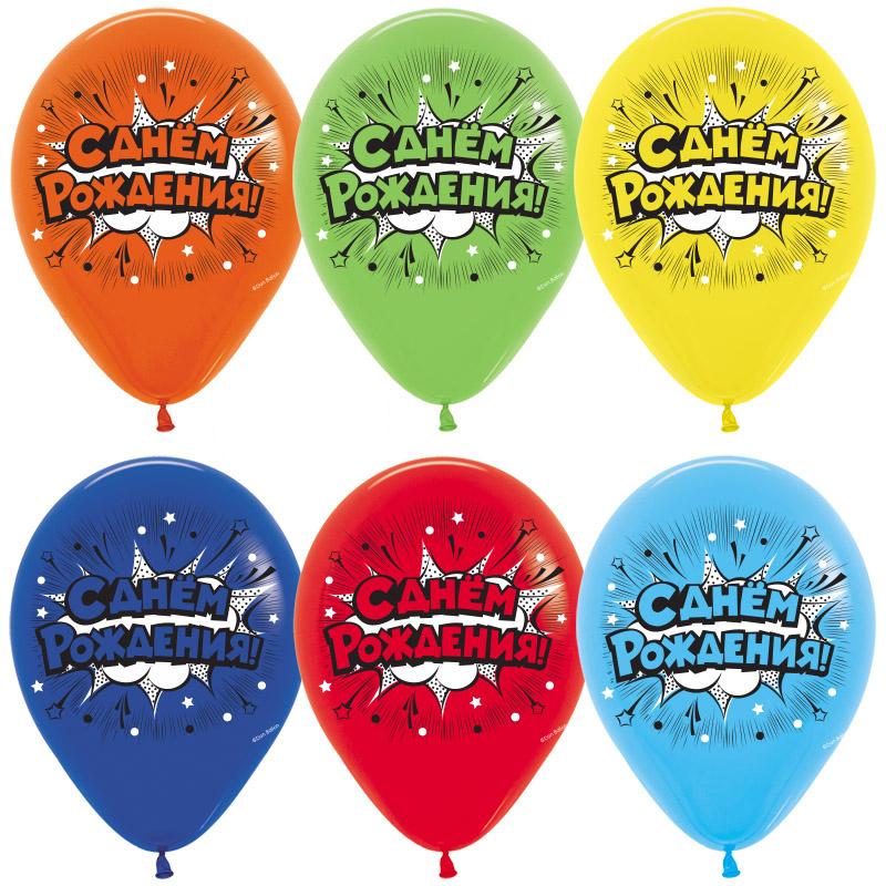Воздушный Шар С Днем рождения взрыв
