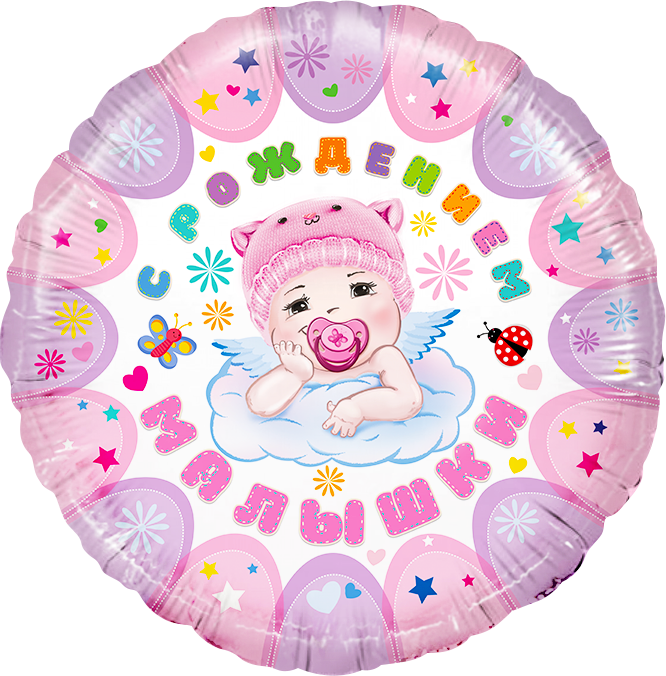 С рождением малышки!, Розовый.
