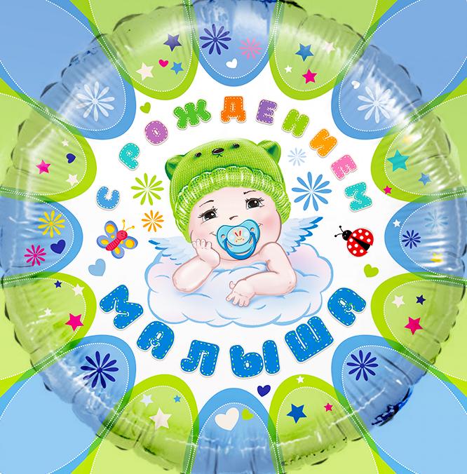 Круглый шар С рождением малыша!, Голубой