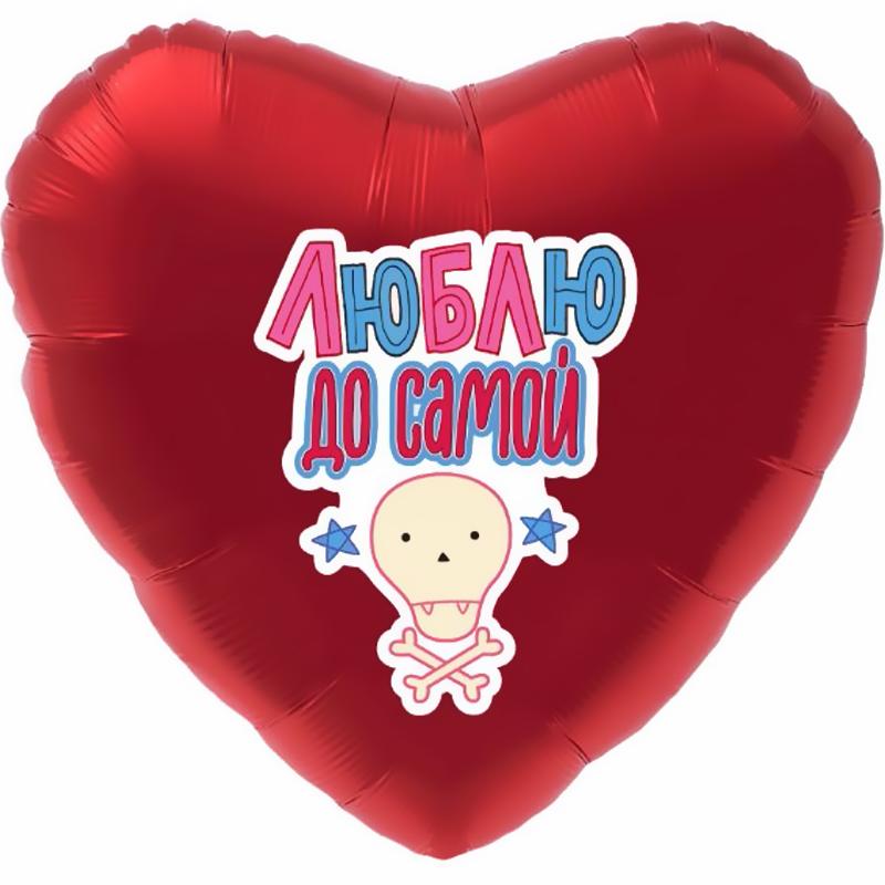 Шар Сердце, Люблю до самой ..., Красный.