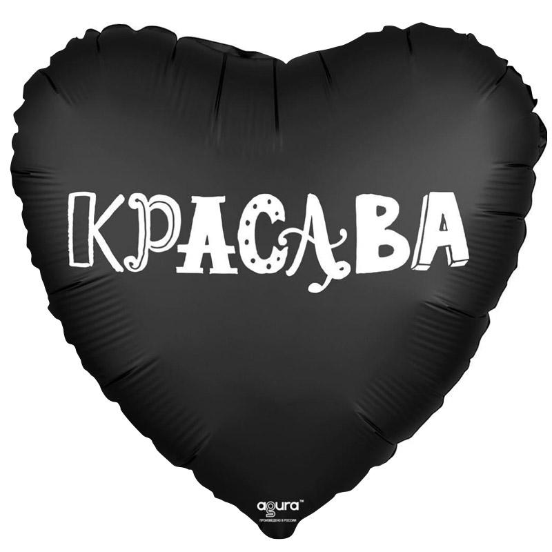 Шар Сердце, Красава, Черный.
