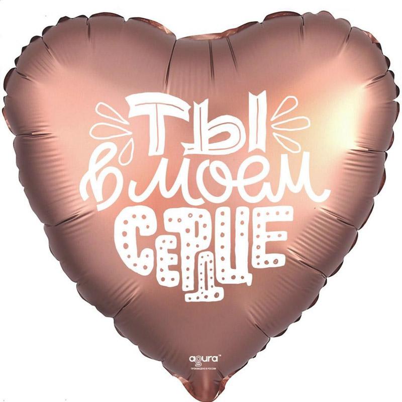 Шар Сердце, Ты в моем сердце.