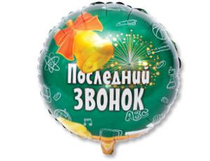Гелиевый круглый шарик на ПОСЛЕДНИЙ ЗВОНОК