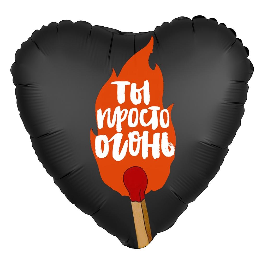 Шар Сердце, Ты просто огонь.