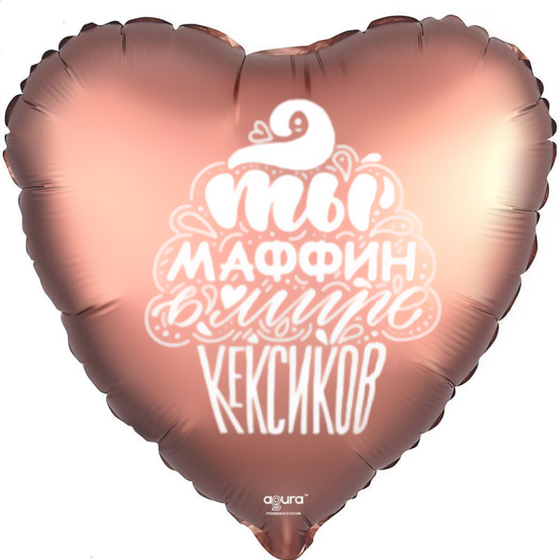 Шар Сердце, Ты маффин