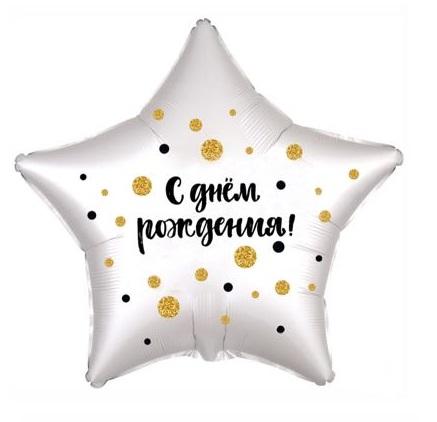 Звезда, С Днем Рождения! конфетти