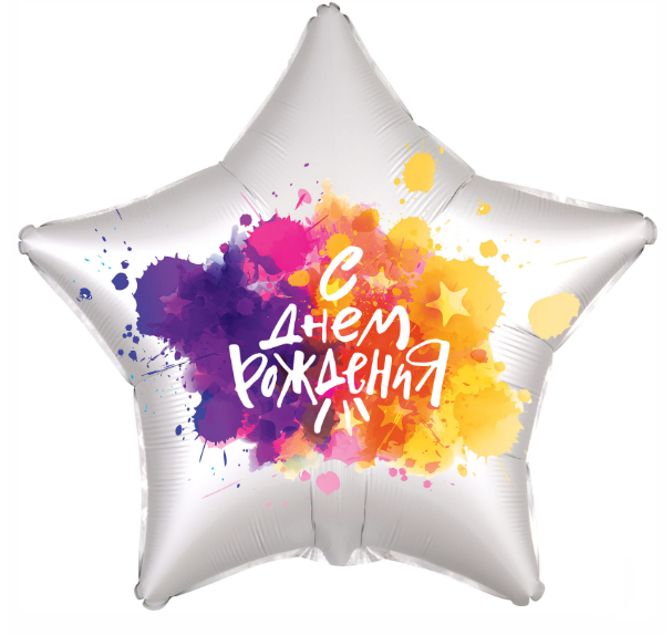 Звезда, С Днем Рождения краски