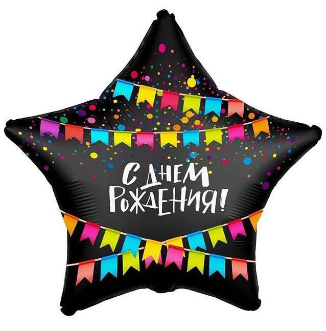 Звезда, С Днем Рождения! флажки