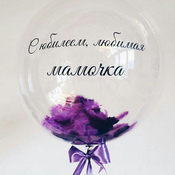 Шар Bubbles с перьями внутри и любой вашей надписью