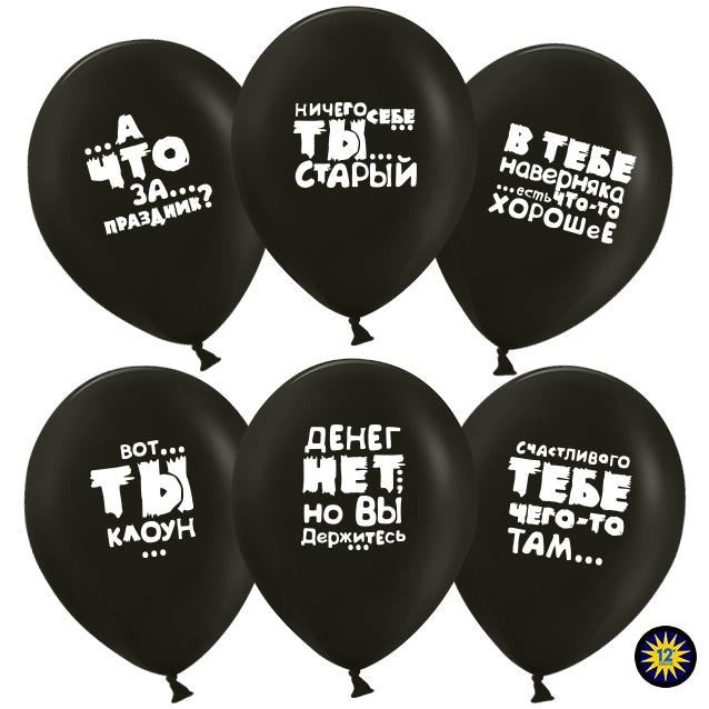 Гелиевые шары Юмористические , Черный.
