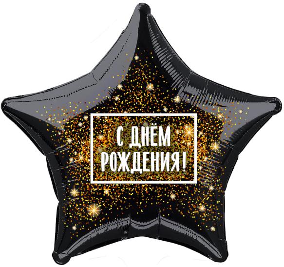 Гелиевые шарик звезда, С Днем Рождения! Черный.