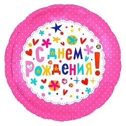 Шар Круг, С Днем Рождения! (улыбки), Розовый.