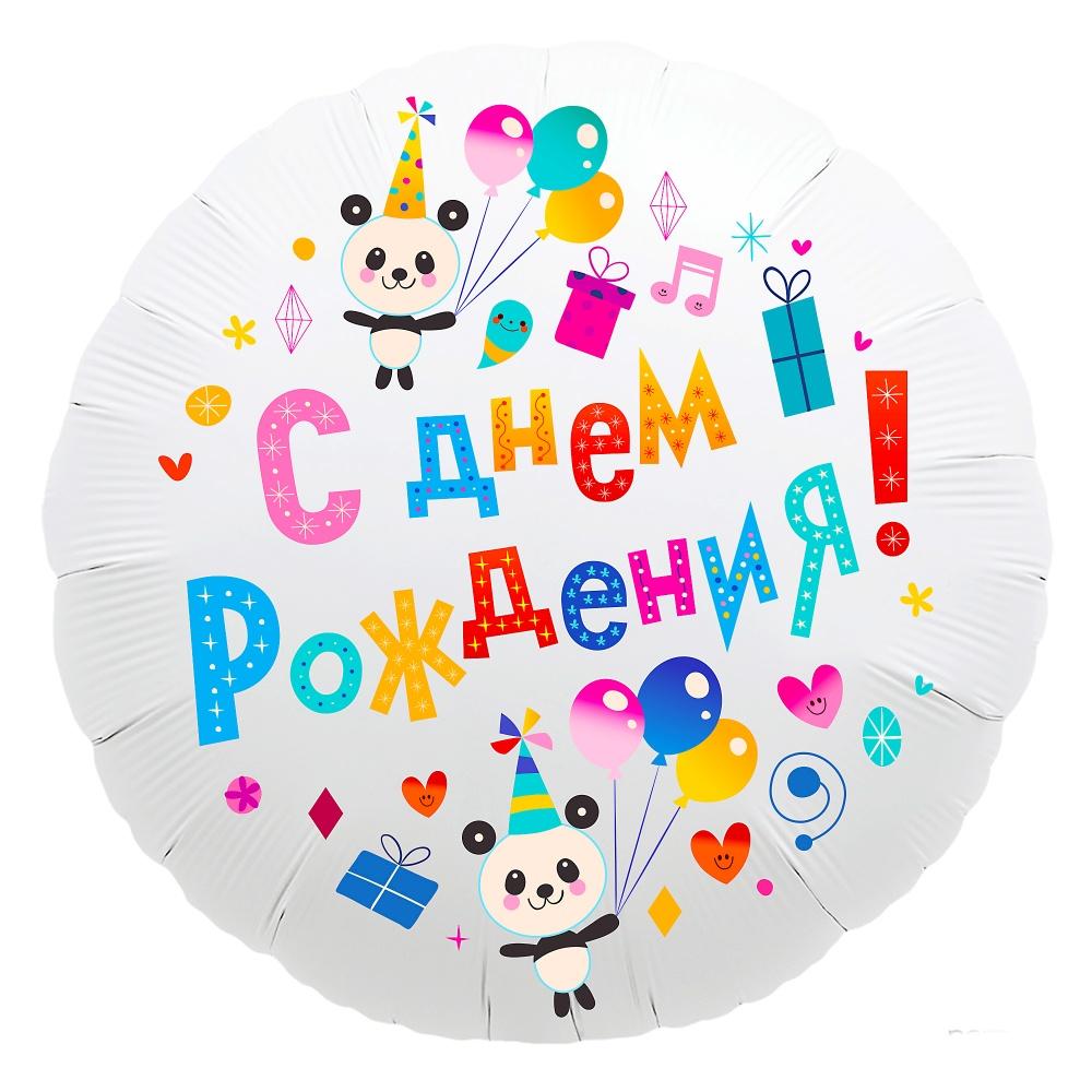 Шар Круг, С Днем Рождения! панды, Белый.