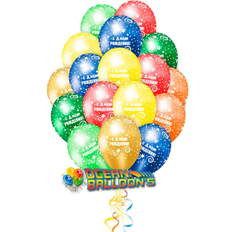 Букет «С Днем Рождения» из 50 шаров