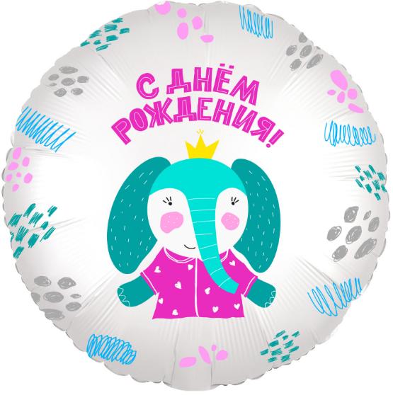 Круг, С Днем Рождения! (слоненок в короне)