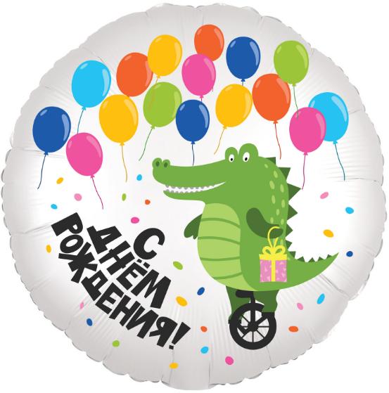 С Днем Рождения! крокодил и воздушные шарики