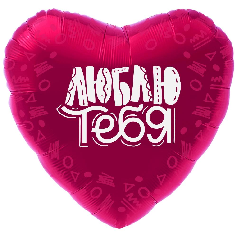 Сердце, Люблю Тебя