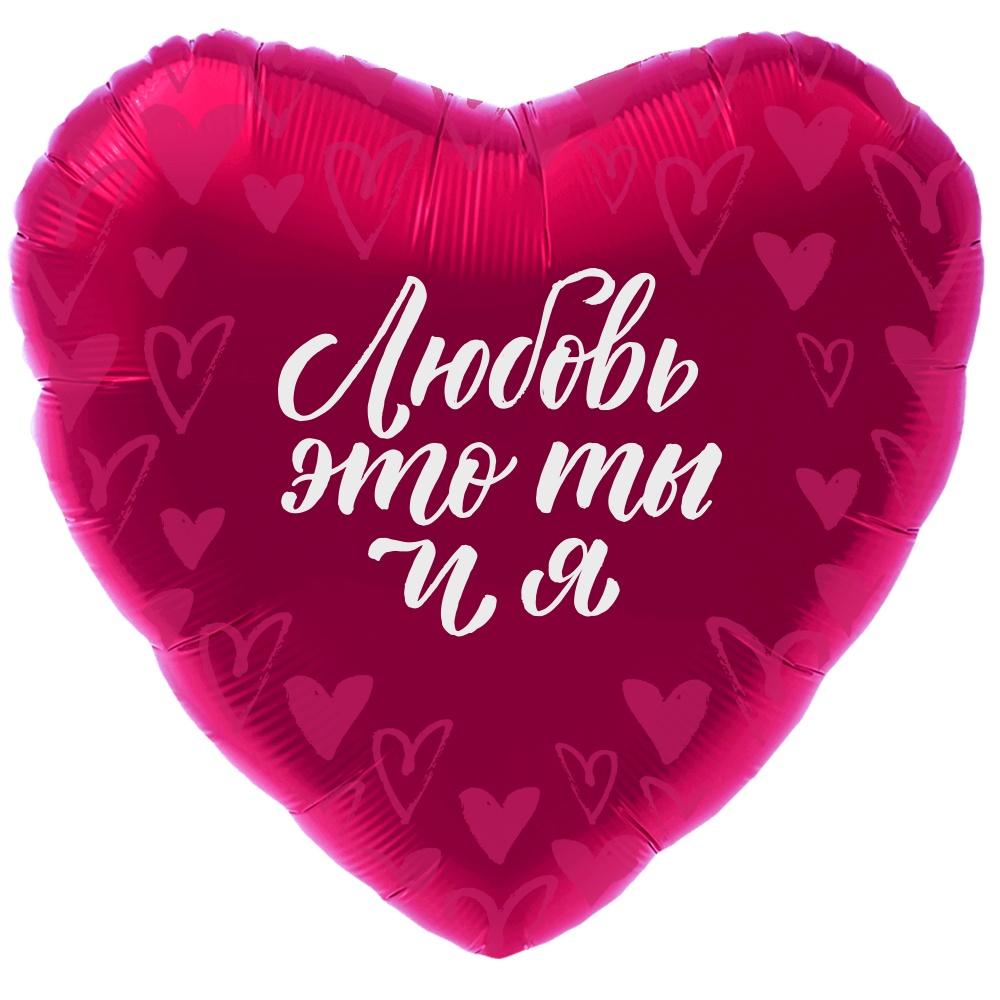 Любовь - это Ты и Я