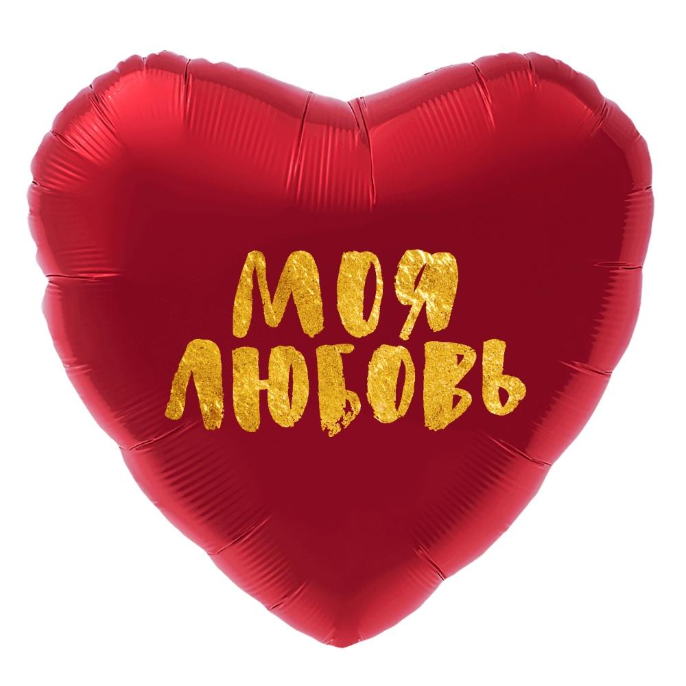 Шар Сердце, Моя Любовь