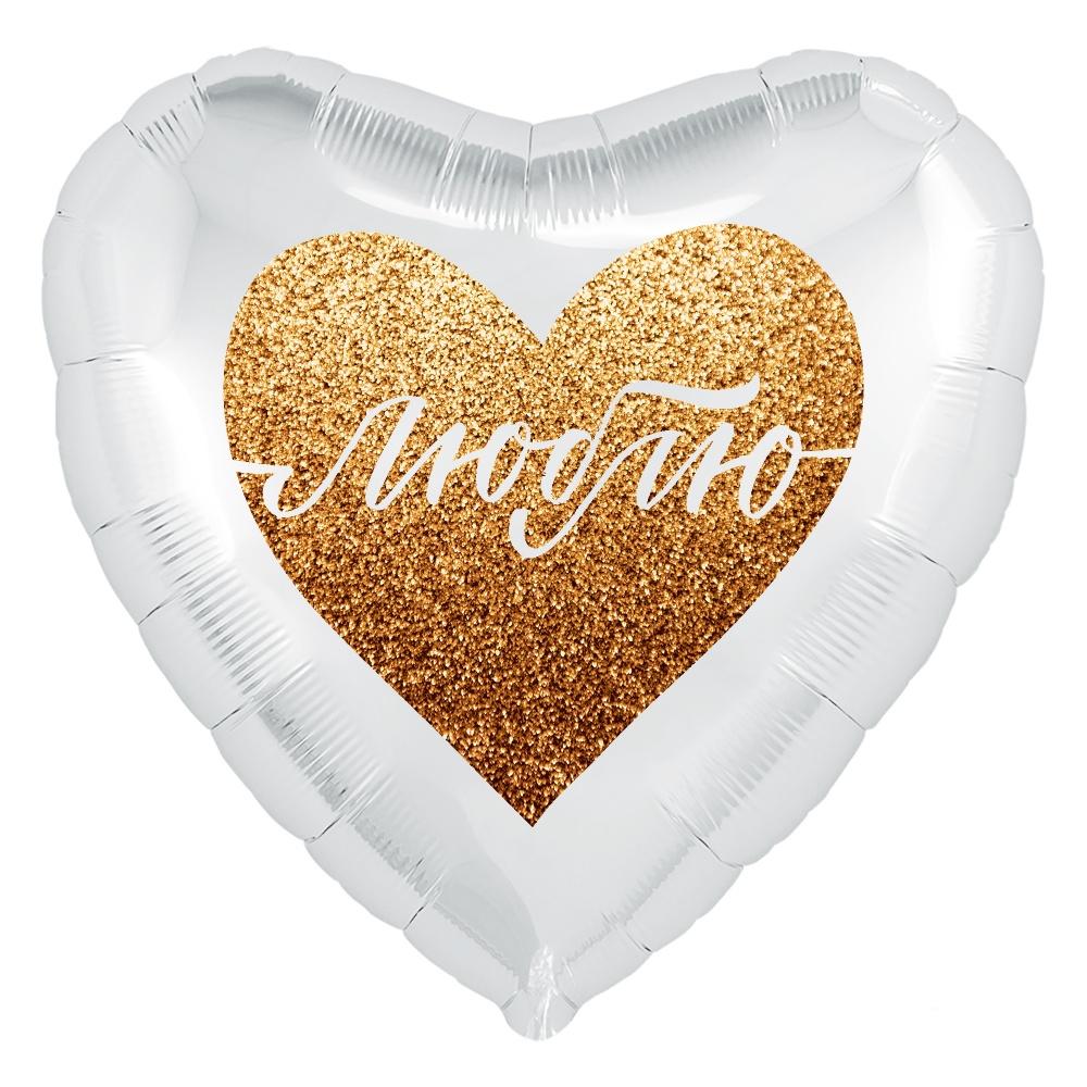 Шар Сердце, Люблю