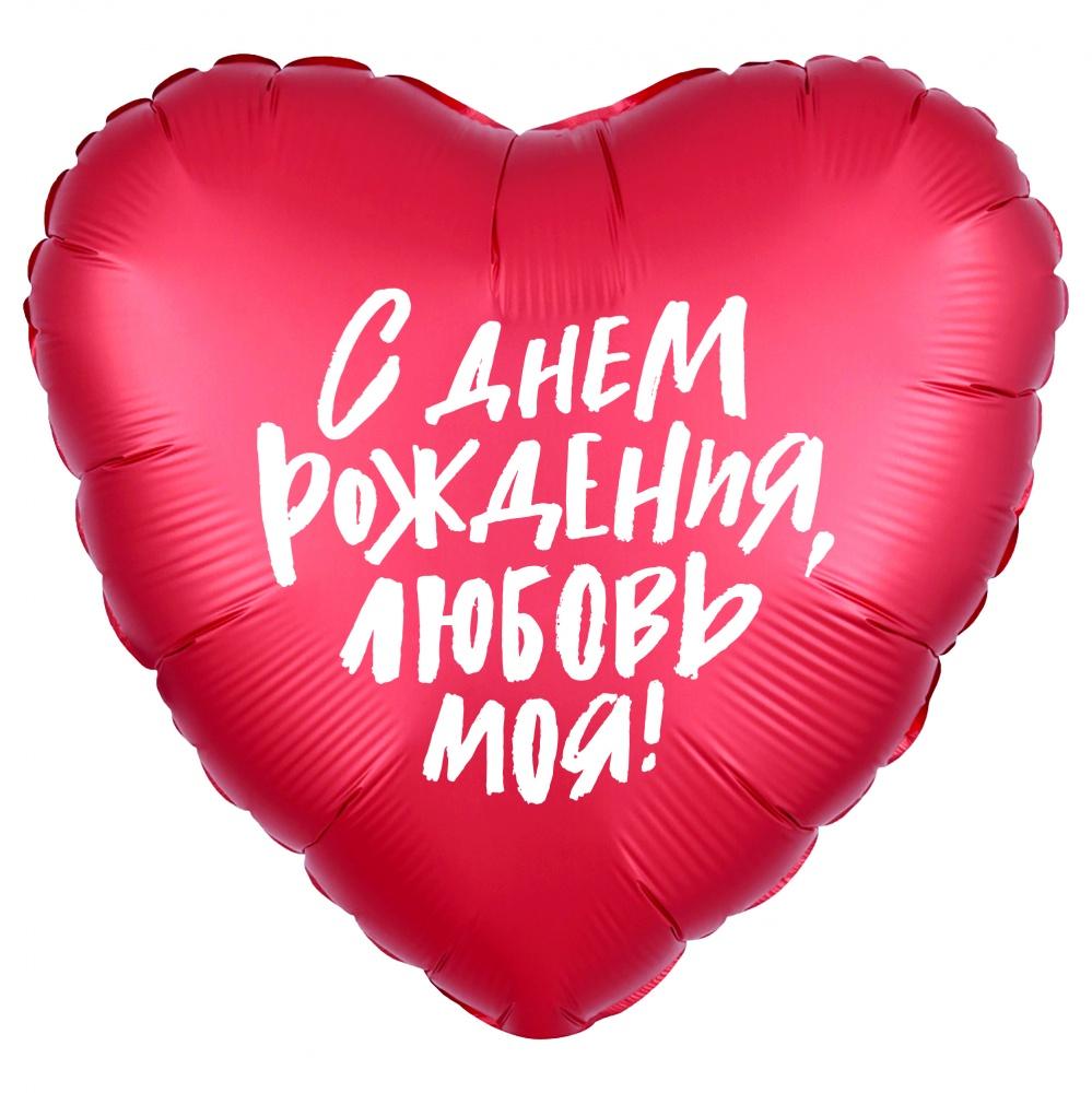 Шар  Сердце, С Днем Рождения, Любовь моя!