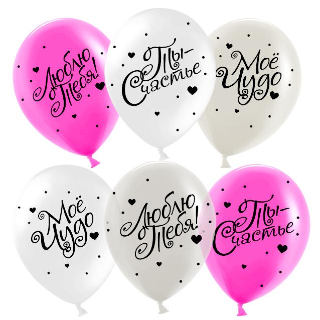 Гелиевые шары Люблю Тебя, Ты Счастье!