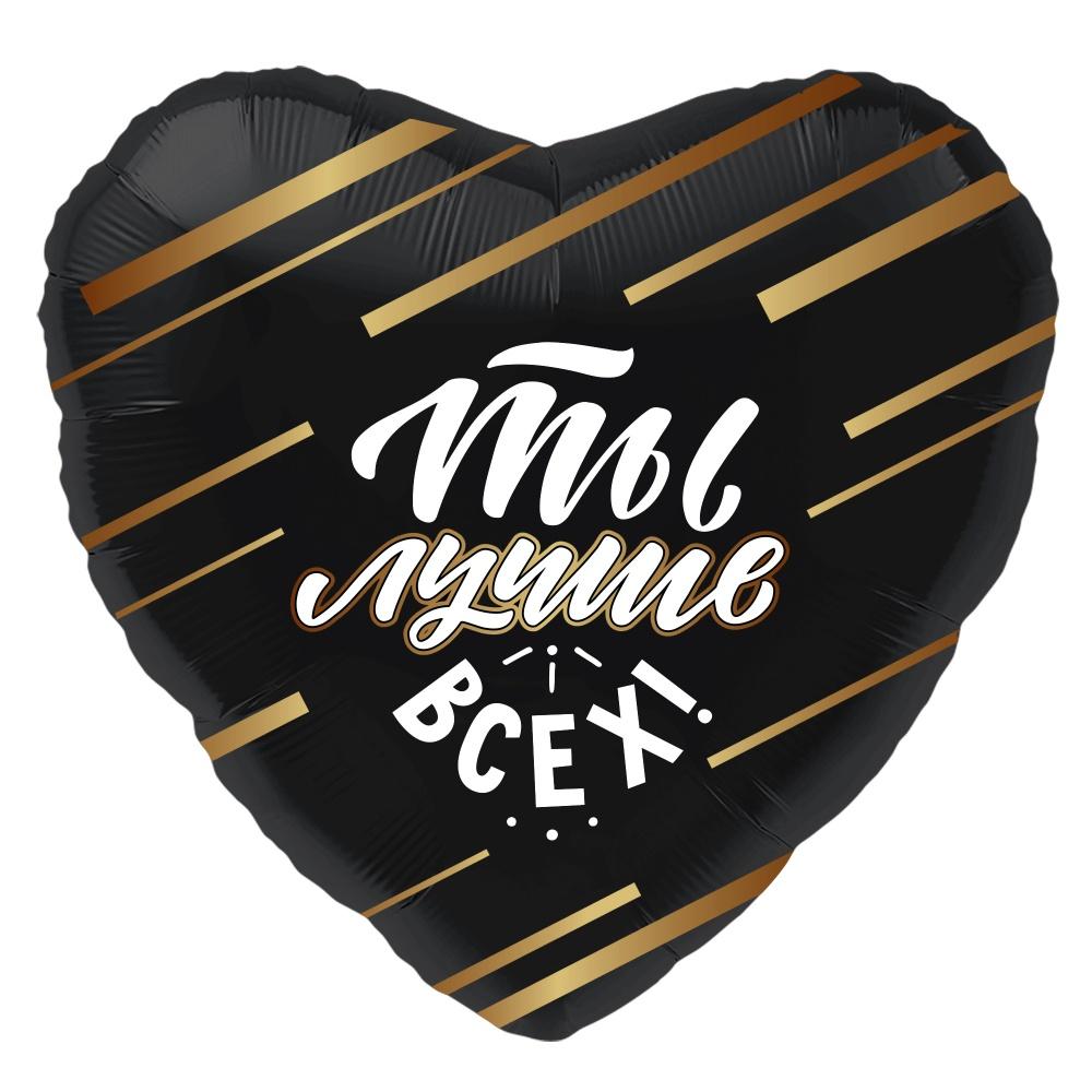 Сердце, Ты Лучше Всех!, Черный