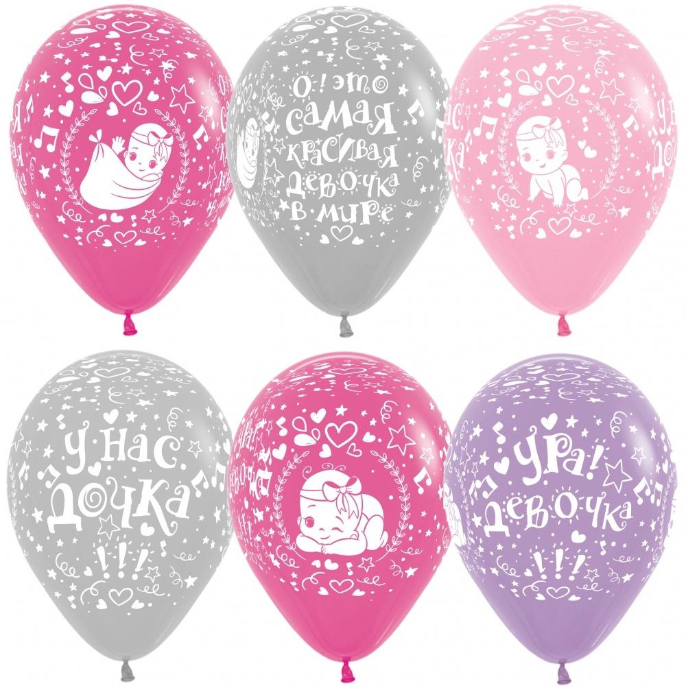Гелиевые шары Самая красивая дочка!