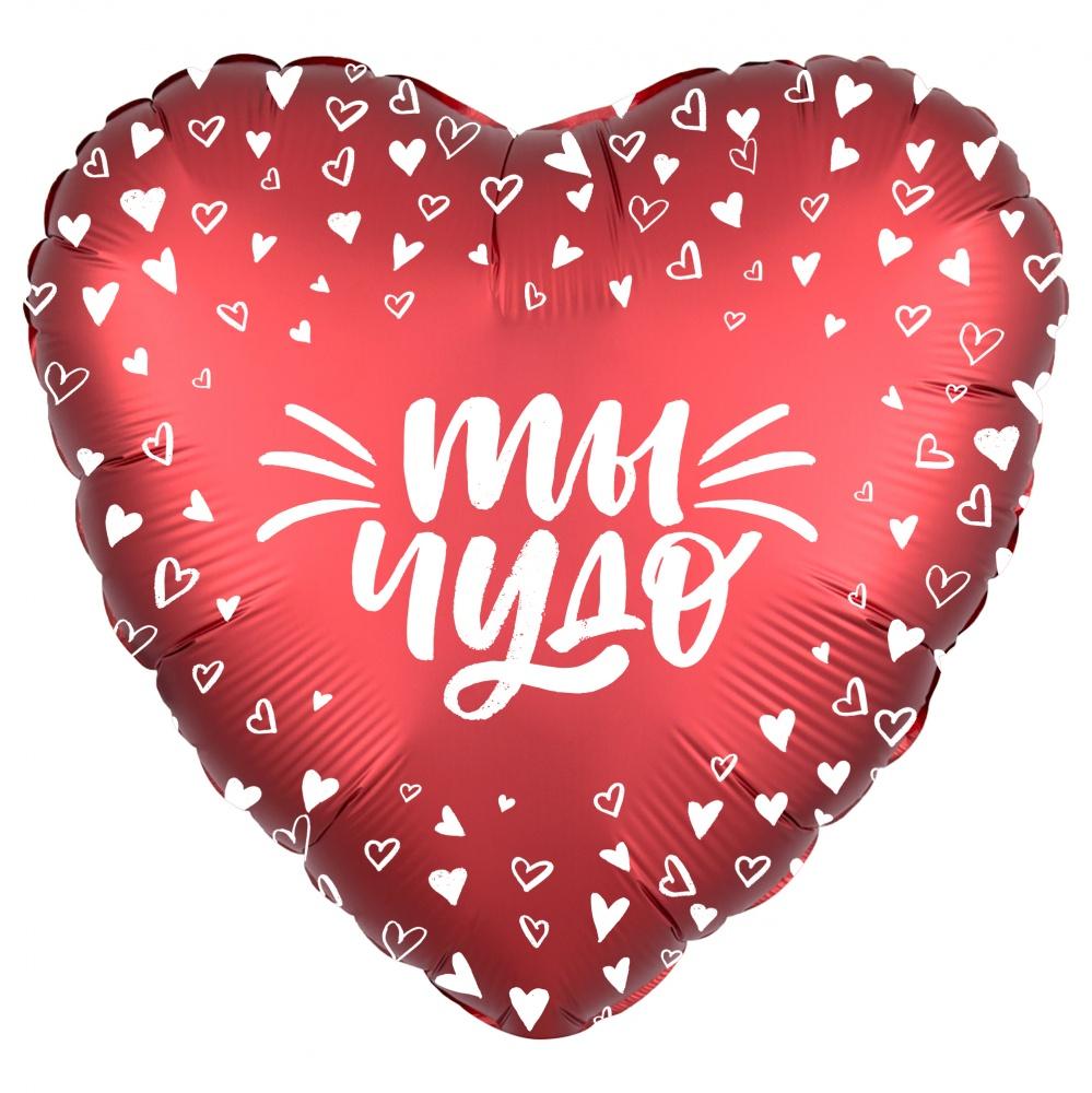 Сердце, Ты чудо, Красный