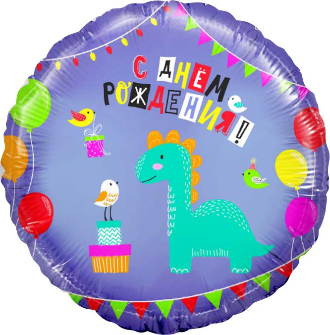 С Днем Рождения! динозаврик