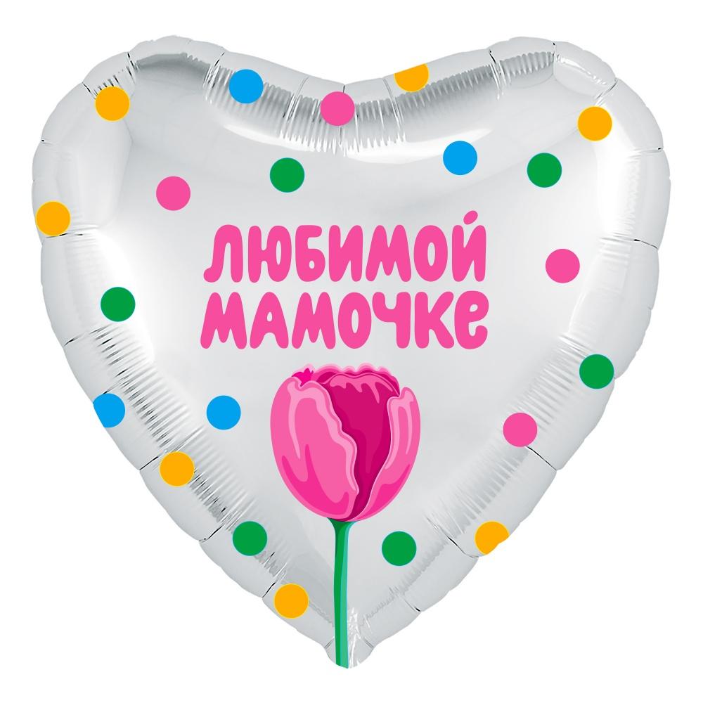 Сердце, Любимой мамочке тюльпан)