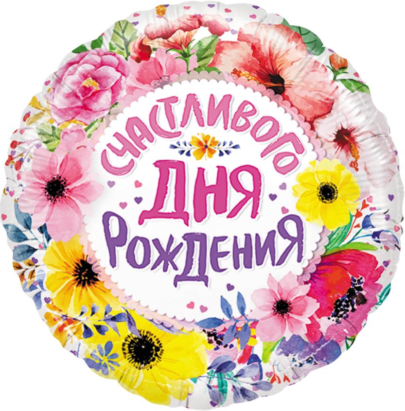 Круг, Счастливого Дня Рождения цветы