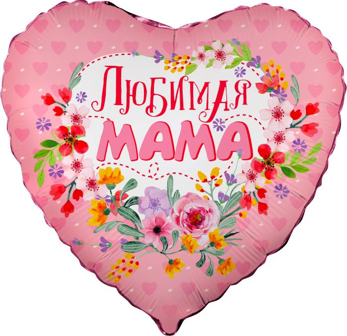 Сердце, Любимая мама