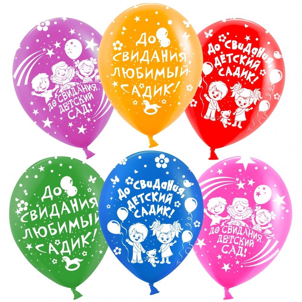 Гелиевые шары До свидания детский сад.