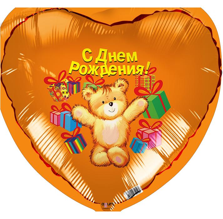 Воздушный шар Сердце, Медведь с подарками