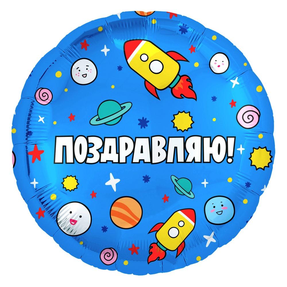 Шар  Круг, Поздравляю! (космос), Синий.